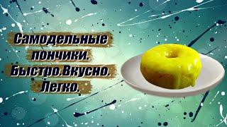 Самодельные лимонные пончики. Легко готовить и очень вкусные /Easy  Lemon Donuts. Food