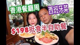 兩公婆食在香港 ~ $198抵食半自助餐....西班牙菜....香港餐廳周