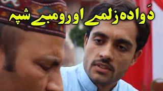 Pashto Funny Video Da Wada Zalmi O Rombi Shapa By Khan Vines Extra
