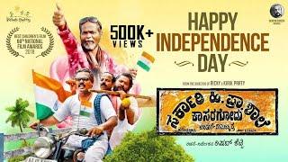 sarkari-hi-pra-shaale-kasaragodu---happy-independence-day-anant-nag-rishab-shetty