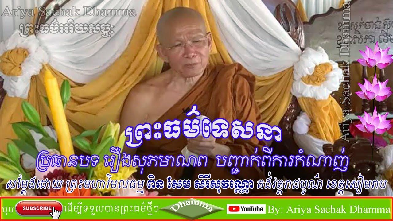 ព្រះធម៌ទេសនា,ព្រះមហាវិមលធម្ម ពិន សែម សិរីសុវណ្ណោ,រឿងសុភមាណព  បញ្ជាក់ពីការកំណាញ់,Ariya Sachak Dhamma