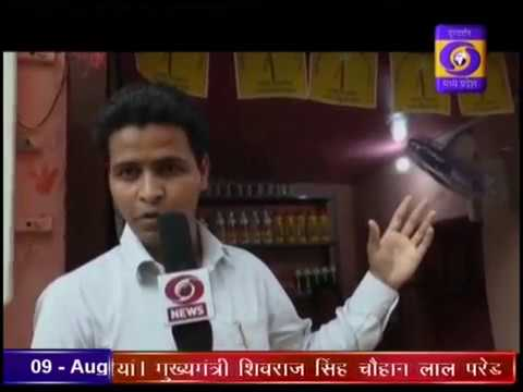 Ujala Yojana - Urdu Ground Report from Burhanpur in Madhya Pradesh