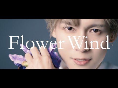 【MeseMoa.】Flower Wind【3rd single】