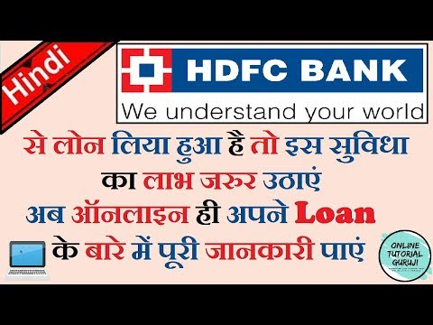 How to check HDFC bank loan account status online | HDFC netbanking | Hindi | 2018 || by OTG