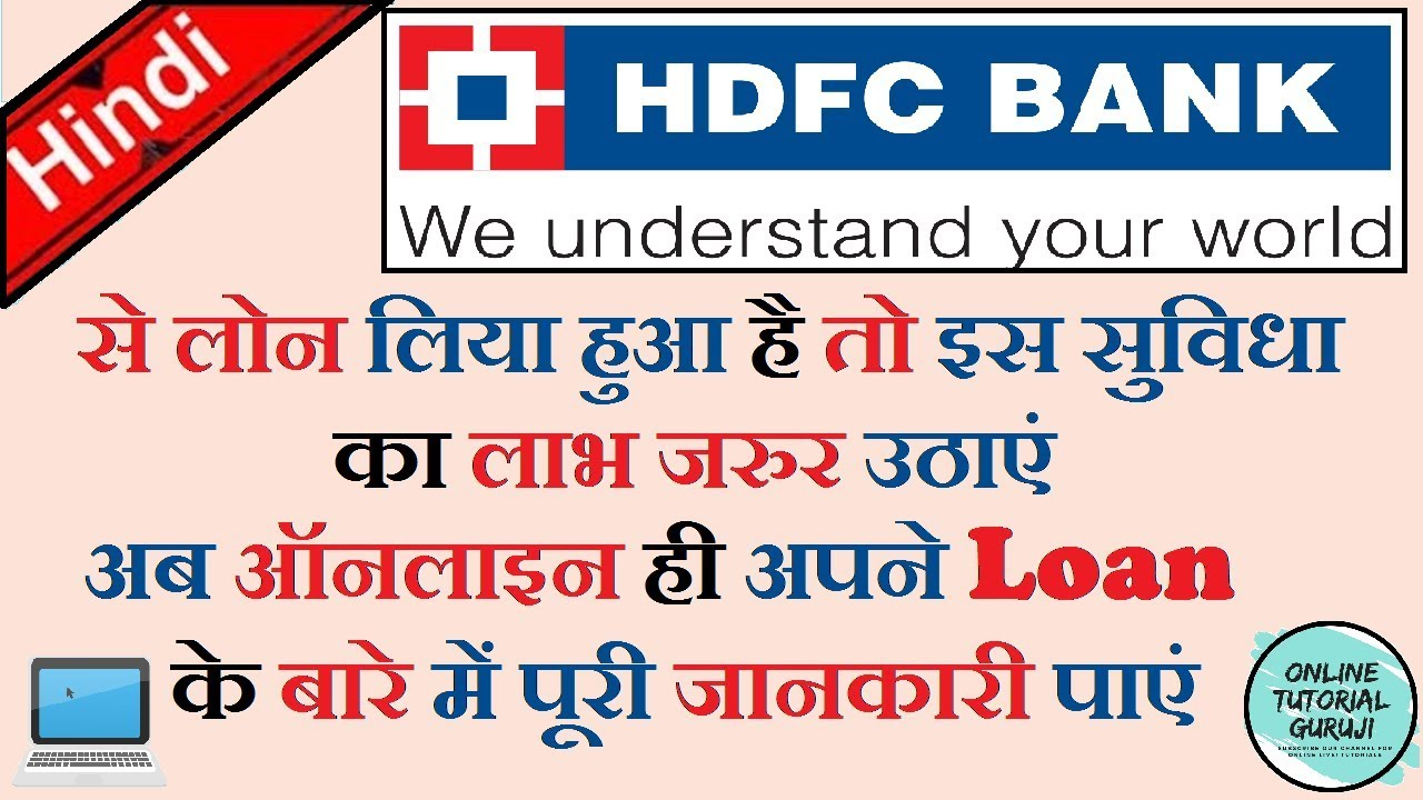 hdfc bank loan status check online