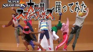 パブリックエネミー 大乱闘スマッシュブラザーズ Super Smash Bros スマブラ 踊ってみた / 筑前人 vol.7 DANCE SHOWCASE nekomon1