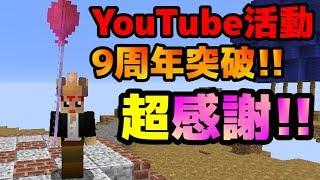 【YouTube活動9周年!!】勝手にメンバーに感謝を伝えてみた!!【赤髪のと…
