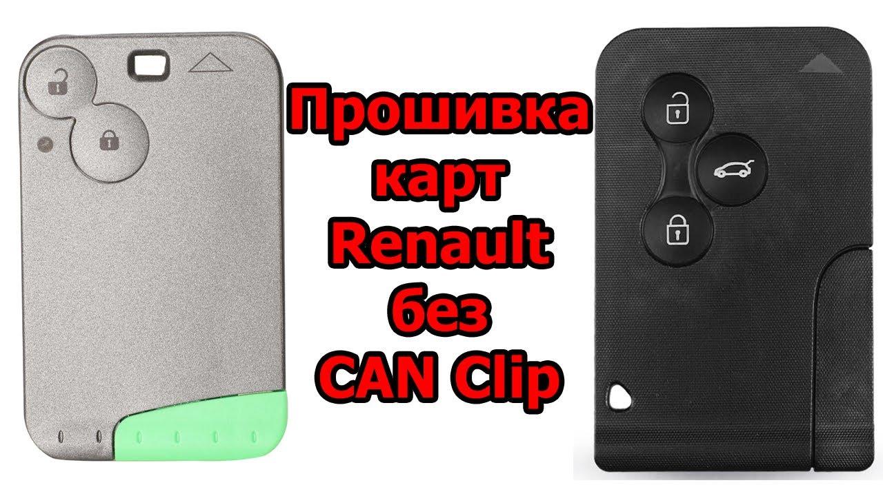 Привязка карты Renault Laguna 2 своими руками. Прошивка карт рено без CAN Сlip.