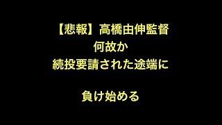 プロ野球 【悲報】高橋由伸監督何故か続投要請された途端に負け始める ...