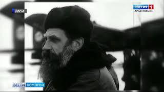 Смотреть видео В России сегодня отмечают День Полярника онлайн