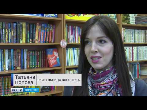 Вести-Воронеж о том, как библиотеки удивляют