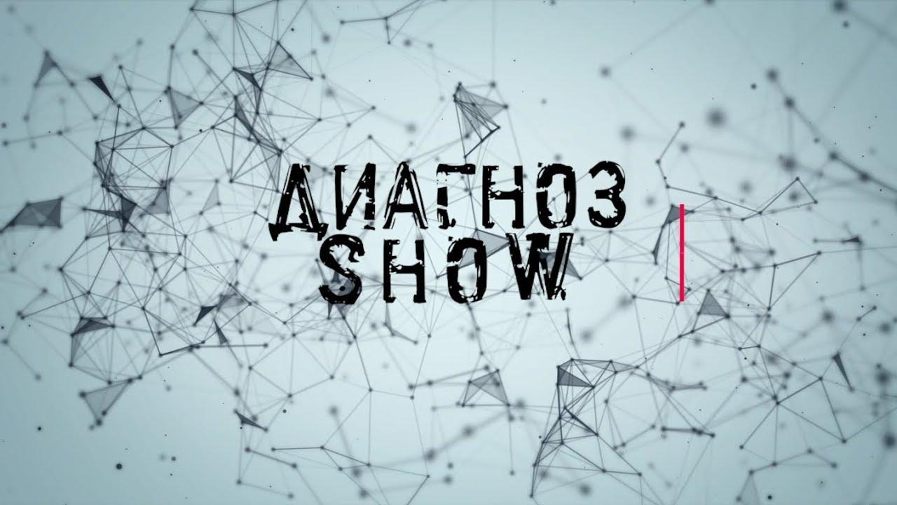 ДИАГНОЗ SHOW (#tatarkafm)