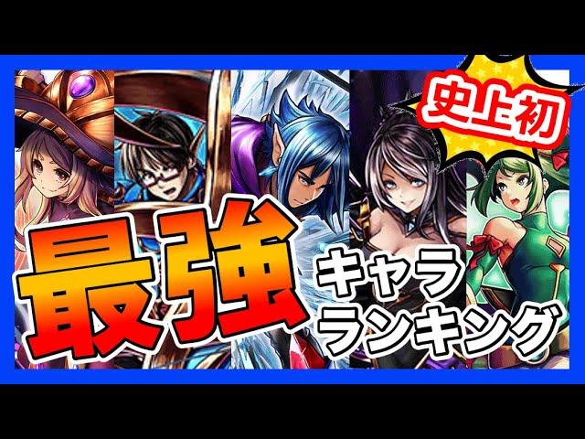 ランキング キャラ グラサマ 最強 【グラサマ攻略】最強キャラランキング(1/10更新)[PR]
