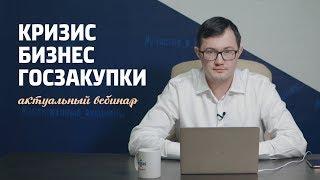 Вебинар с Валерием Овечкиным / Кризис / Бизнес / Госзакупки и не только