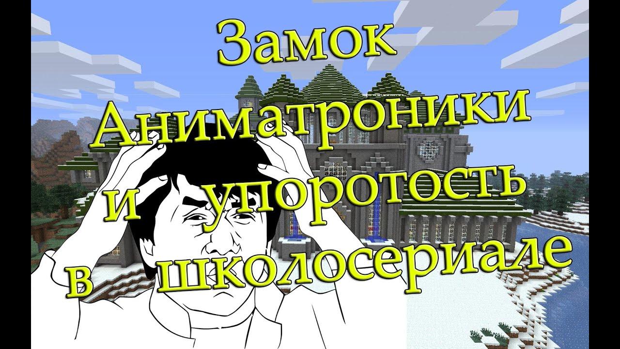 Как не надо снимать. Замок, аниматроники и упоротость в маинкрафте - ШГ11