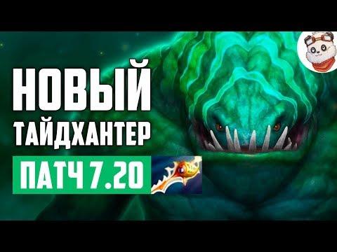 видео: Патч 7.20e — Новый лесной ТАЙДХАНТЕР!