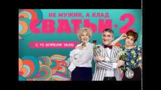 Долгожданное продолжение сериала «Сватьи-2»
