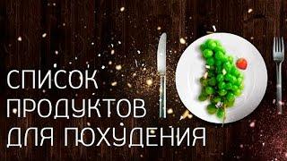 Список важных продуктов для похудения