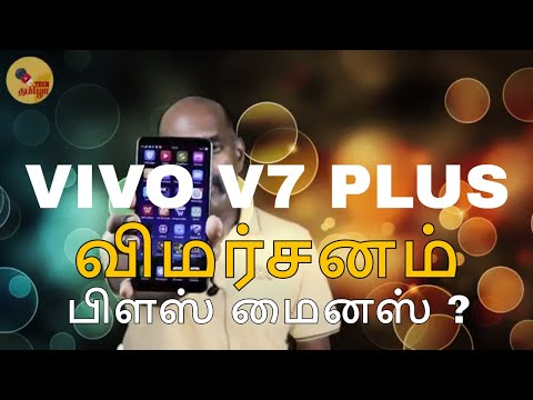 Vivo V7 Plus Review with Plus and Minus points in Tamil