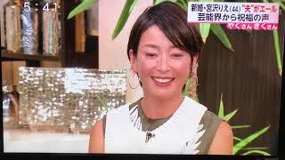 宮沢りえさん、結婚発表後、公の場でCMで夫婦役の本木雅弘さんから素敵...