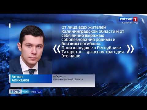 Антон Алиханов выразил