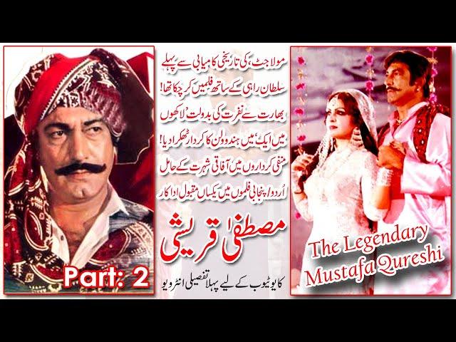 Mustafa Qureshi Interview Part 2 | The Legend Noori Nutt | Maula Jatt