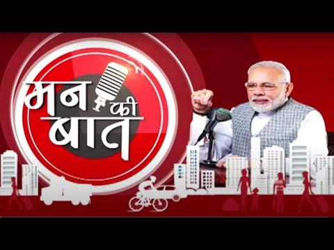 PM Narendra Modi's Mann Ki Baat | 26-04-2020 | Watch at 11AM | DD Chandana