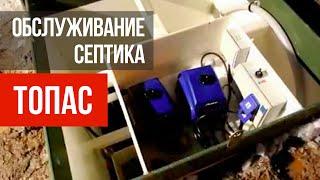 видео Сервисное обслуживание станции, септика «Евробион», откачка канализации цена, официальный сайт производителя