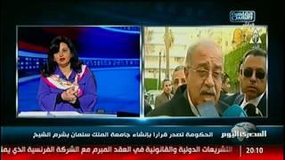الحكومة تصدر قراراً بإنشاء جامعة الملك سلمان بشرم الشيخ