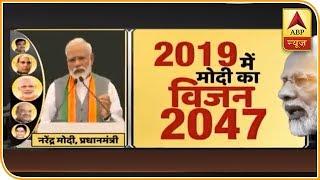 मास्टर स्ट्रोक: 2019 के चुनाव में मोदी का 2047 वाला 'विजन', देखिए फुल एपिसोड (08.04.2019)