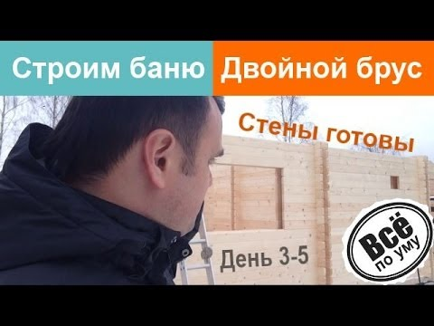 видео: Двойной брус. Строим баню 6х4. День 3-5. Стены первого этажа готовы. Все по уму