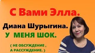 VLOG/Диана Шурыгина ,и я в шоке. ( не обсуждение , а рассуждение)