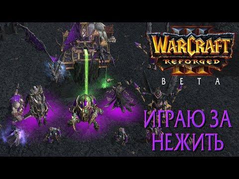 Играю в Warcraft 3 Reforged Beta на новом патче за Нежить! / Новые модели нежити