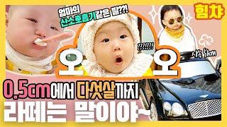 [육아공감 성장일기] 임신부터 유아까지 꿀영상 모음#1…