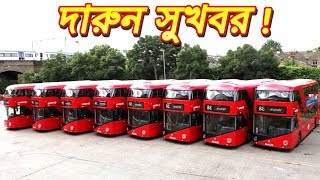 Dhakaবাসীর জন্য সুখবরঃ Bus মালিকদের সাইজ করতে 300 টি AC Bus কিনছে Hasina সরকার। দেখুন বিস্তারিত।