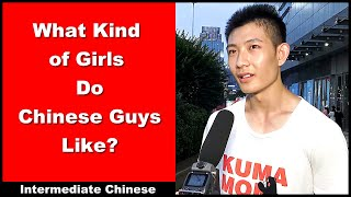 What Kind of Girls Do Chinese Guys Like? - Intermediate Chinese - Chinese Street Interview - HSK 5