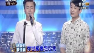 Download lagu 2015-06-13 明日之星-許富凱+蔡佳麟-你甘擱會想起我
