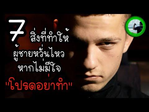 7 สิ่งที่ทำให้ผู้ชายหวั่นไหวหากไม่มีใจโปรดอย่าทำ EP854 By K.o.o Jo Channel
