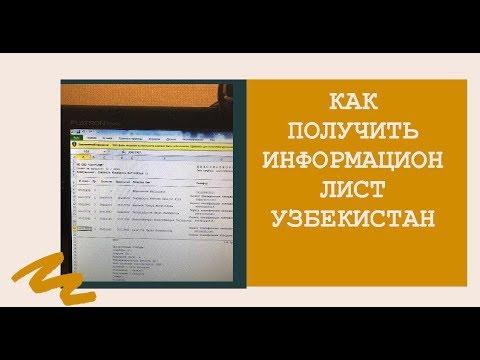 как смотреть информ лист Узбекистан