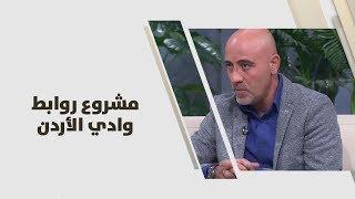دينا ابو عريضة وانور الحلح - مشروع روابط وادي الأردن