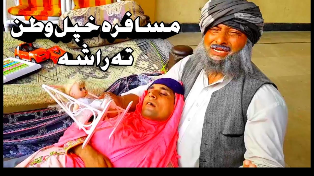 Musafara Khpal Watan Ta Rasha Islahi Video Sherpao Vines