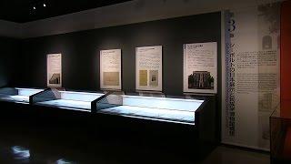 第3章「シーボルトの日本展示と民族学博物館構想」 http://www.museum....