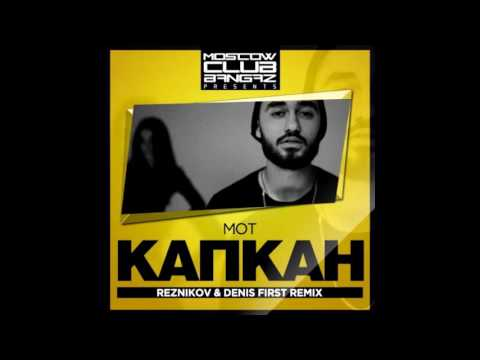 Mot - Капкан (Denis First & Reznikov Remix)