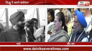 Navjot Singh Sidhu's famous U Turns in Politics