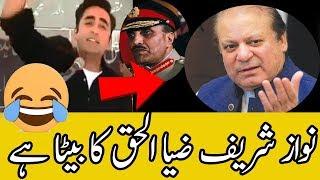 Bilawal Bhutto ki batain sun kar aap ki hansi nahi rukay gi