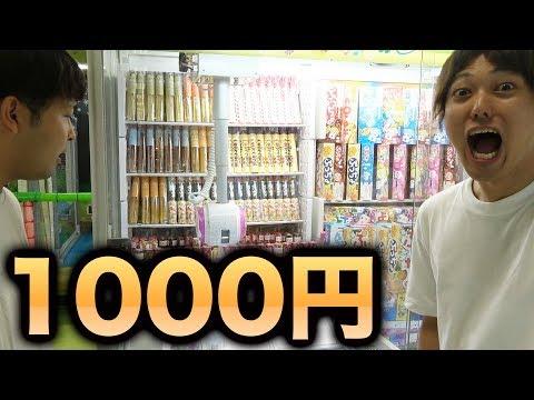 UFOキャッチャー1000円でグミとかチョコって何個取れるの??