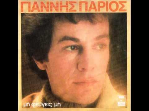 Μη φεύγεις μη-Γιάννης Πάριος (1977)
