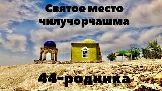 СВЯТОЕ место ТАДЖИКИСТАНА 44 чашма Шахритуз