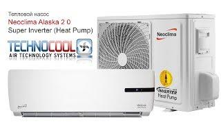 Тепловой насос Neoclima Alaska 2 0 Super Inverter (Heat Pump)