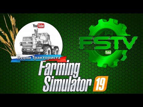 Будни Тракториста и FS-TV GAMING в Farming Simulator 19. Играем, общаемся и радуемся.